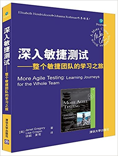 Agile-Tester-Chinese-Translation